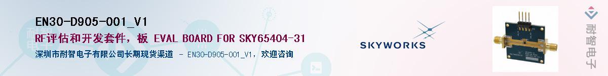 EN30-D905-001_V1供应商-耐智电子