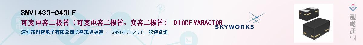 SMV1430-040LF供应商-耐智电子