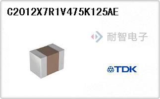 C2012X7R1V475K125AE