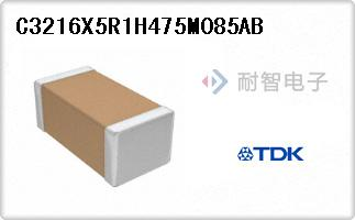 TDK公司的陶瓷电容器-C3216X5R1H475M085AB