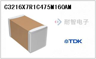 C3216X7R1C475M160AM