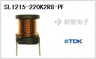TDK公司的固定值电感器-SL1215-220K2R8-PF
