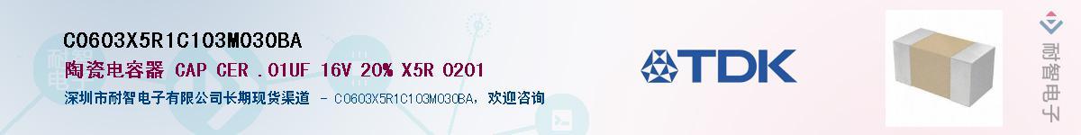 C0603X5R1C103M030BA供应商-耐智电子