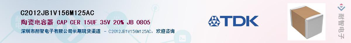 C2012JB1V156M125AC供应商-耐智电子