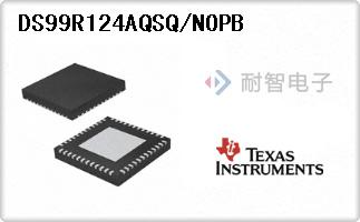 TI公司的串行器及解串行器芯片-DS99R124AQSQ/NOPB