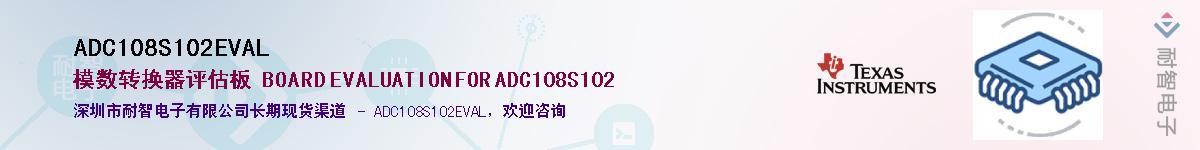 ADC108S102EVAL供应商-耐智电子