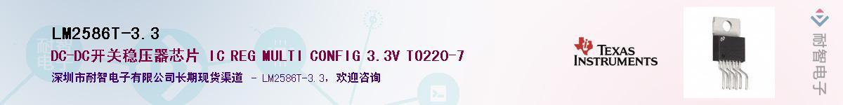 LM2586T-3.3供应商-耐智电子