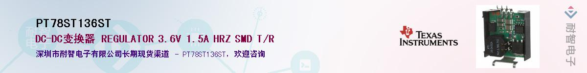 PT78ST136ST供应商-耐智电子