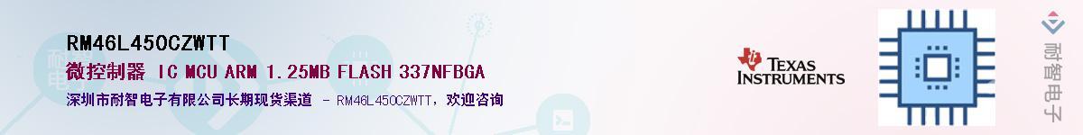 RM46L450CZWTT供应商-耐智电子