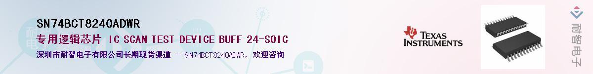 SN74BCT8240ADWR供应商-耐智电子