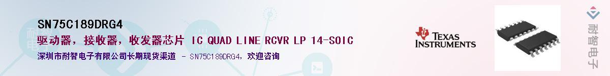 SN75C189DRG4供应商-耐智电子