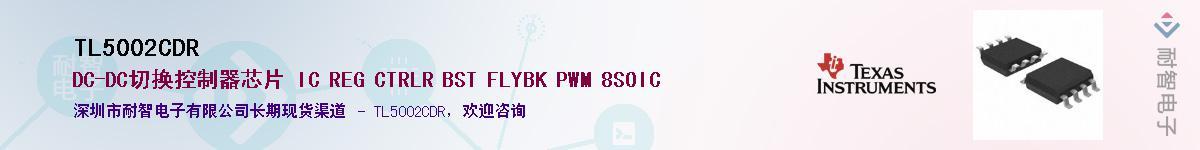 TL5002CDR供应商-耐智电子