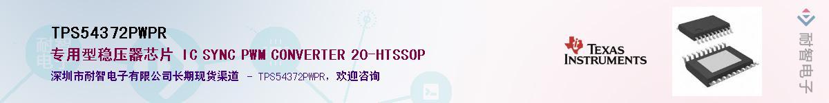 TPS54372PWPR供应商-耐智电子