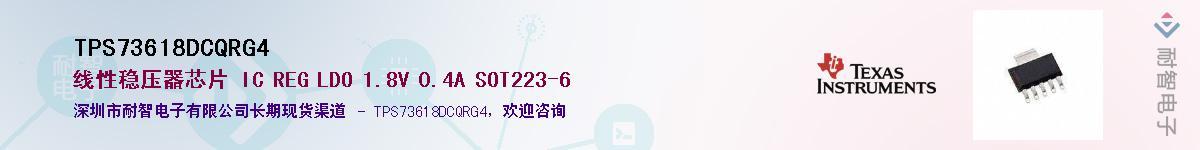 TPS73618DCQRG4供应商-耐智电子