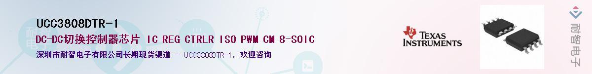 UCC3808DTR-1供应商-耐智电子