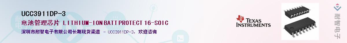 UCC3911DP-3供应商-耐智电子