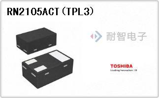 Toshiba公司的单路�o预偏压式晶体管-RN2105ACT(TPL3)
