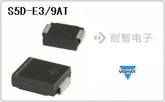 Vishay公司的单二极管整流器-S5D-E3/9AT