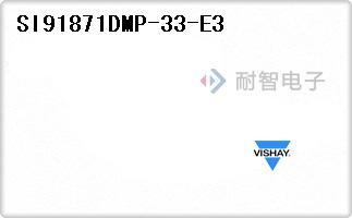 SI91871DMP-33-E3代理