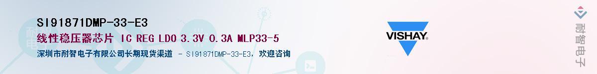 SI91871DMP-33-E3供应商-耐智电子