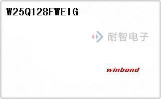 W25Q128FWEIG代理