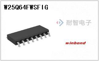 Winbond公司的存储器芯片-W25Q64FWSFIG