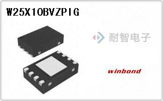 Winbond公司的存储器芯片-W25X10BVZPIG