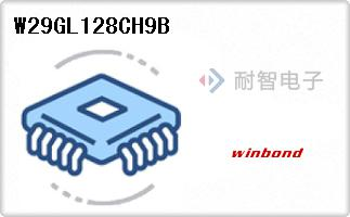 Winbond公司的存储器芯片-W29GL128CH9B