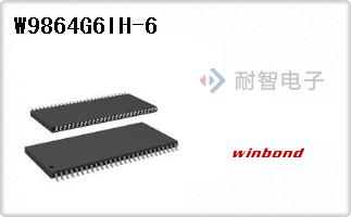 W9864G6IH-6代理