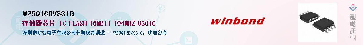W25Q16DVSSIG供应商-耐智电子
