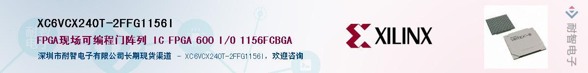 XC6VCX240T-2FFG1156I供应商-耐智电子