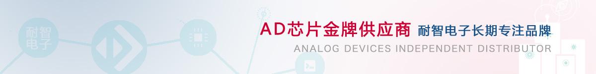 耐智电子是ADI公司在中国的代理商