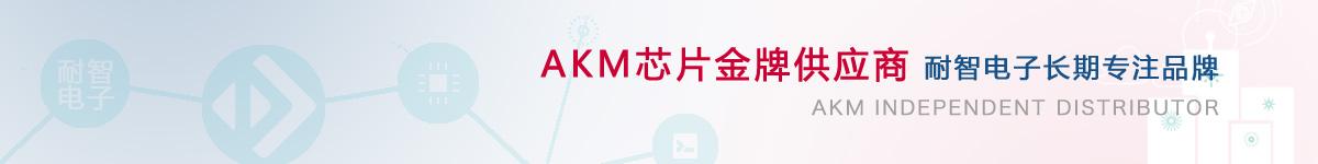 耐智电子是AKM公司在中国的代理商