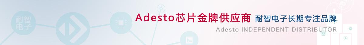 耐智电子是Adesto公司在中国的代理商