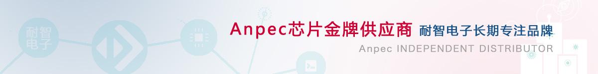 耐智电子是Anpec公司在中国的代理商