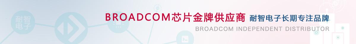 耐智电子是Broadcom公司在中国的代理商