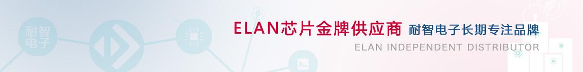 耐智电子是Elan公司在中国的代理商