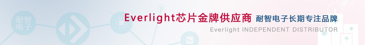 耐智电子是Everlight公司在中国的代理商