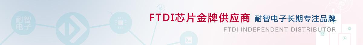 耐智电子是FTDI公司在中国的代理商