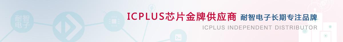 耐智电子是ICPlus公司在中国的代理商