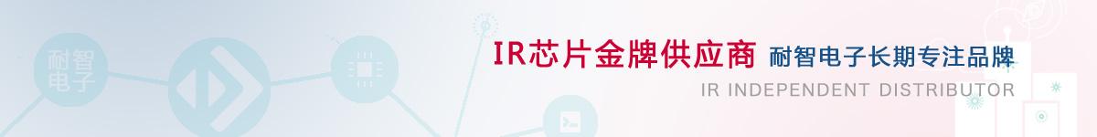 耐智电子是IR公司在中国的代理商