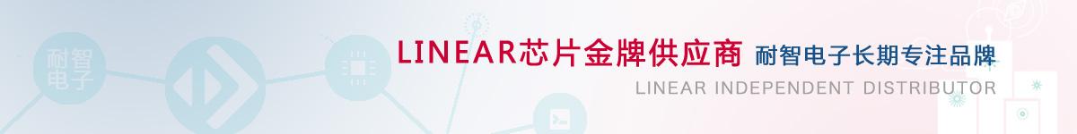 耐智电子是Linear公司在中国的代理商