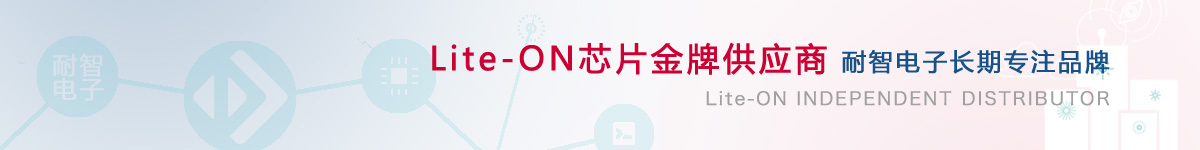 耐智电子是Lite-ON公司在中国的代理商