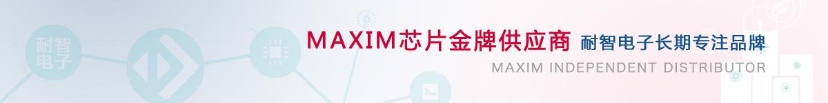 耐智电子是Maxim公司在中国的代理商
