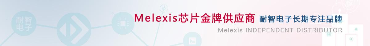 耐智电子是Melexis公司在中国的代理商