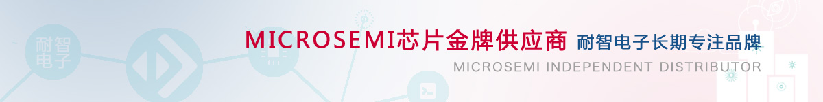 耐智电子是美高森美公司在中国的代理商