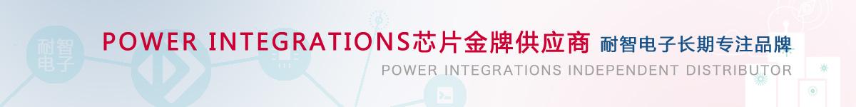 耐智电子是PowerIntegrations公司在中国的代理商