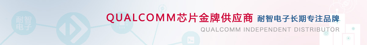 耐智电子是Qualcomm公司在中国的代理商