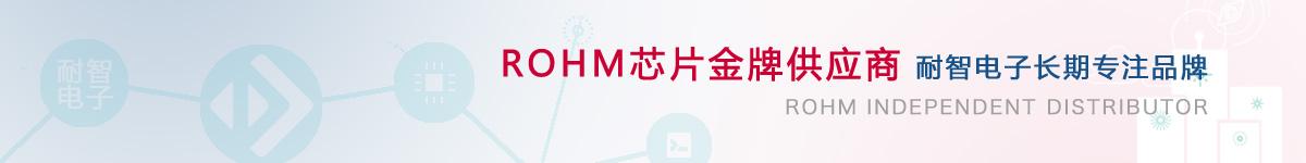 耐智电子是ROHM公司在中国的代理商