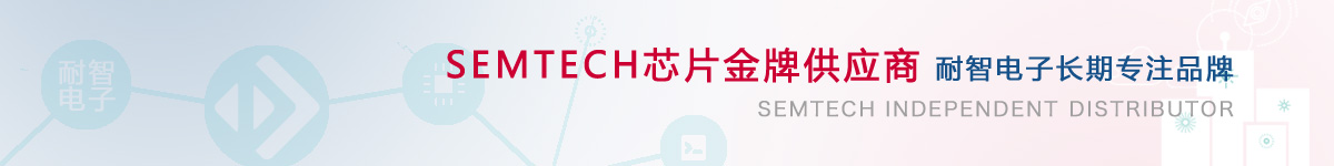 耐智电子是Semtech公司在中国的代理商